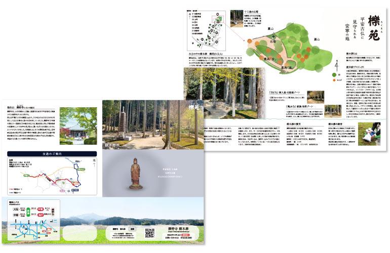 櫟野寺樹木葬パンフレットサムネイル