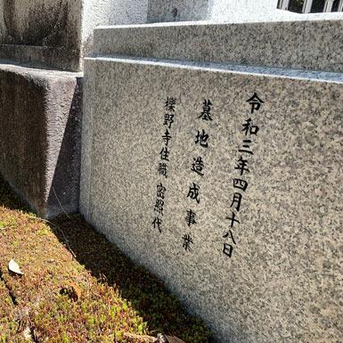 十三重の石塔の銘刻