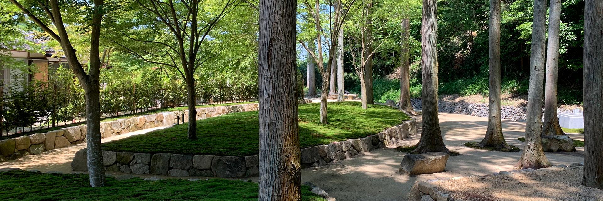 櫟野寺樹木葬墓苑の2つのゾーンの風景