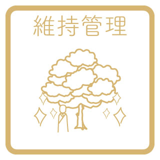 樹木葬の維持管理のイメージ