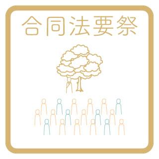 樹木葬の合同法要祭イメージ