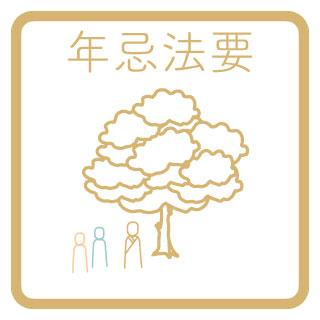 樹木葬の年忌法要イメージ