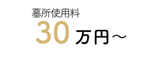 1区画30万円~